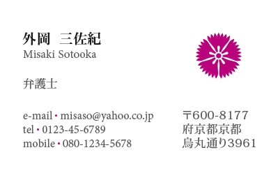 Japanese Business Card: Translation, Design, Print - id: 1603 |