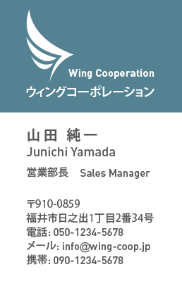 Japanese Business Card: Translation, Design, Print - id: 1604 |