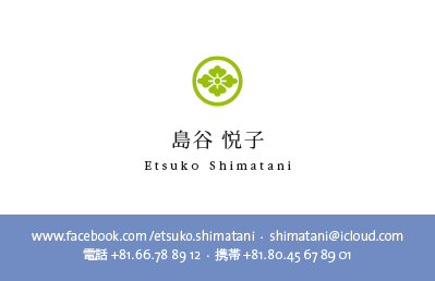 Japanese Business Card: Translation, Design, Print, Maru ni Hanabishi, Kamon - id: 1605 |