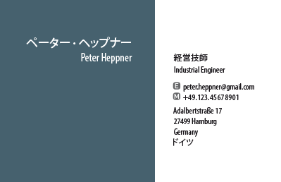 Japanese Business Card: Translation, Design, Print, Engineer - id: 1606 |