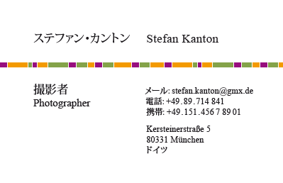 Japanese Business Card: Translation, Design, Print, Photographer - id: 1607 |