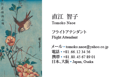 Japanese Business Card: Translation, Design, Print - id: 1608 | Motiv 2