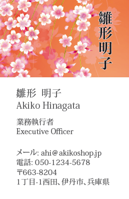 Japanese Business Card: Translation, Design, Print, Kimono - id: 1609 |