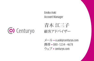 Japanese Business Card: Translation, Design, Print, Centuryo, Washi - id: 1610 | Frontside