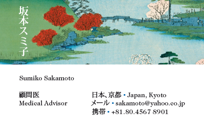 Japanese Business Card: Translation, Design, Print - id: 1611 |