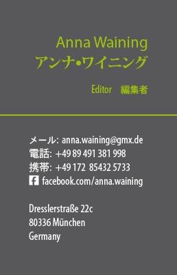 Japanese Business Card: Translation, Design, Print, Editor - id: 1612 |