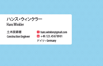 Japanese Business Card: Translation, Design, Print, Engineer - id: 1613 |