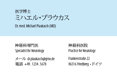 Japanese Business Card: Translation, Design, Print, Neurologe, Psychologe - id: 1615 |