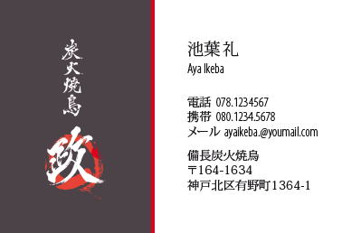 Japanese Business Card: Translation, Design, Print - id: 1616 |