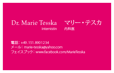 Japanese Business Card: Translation, Design, Print - id: 1621 |