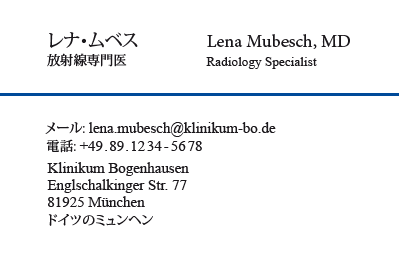 Japanese Business Card: Translation, Design, Print - id: 1639 | Frontside