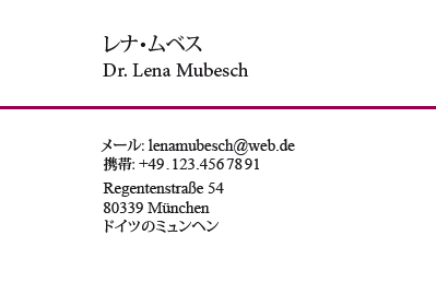 Japanese Business Card: Translation, Design, Print - id: 1639 | Backside