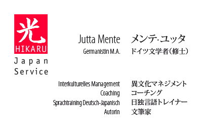 Japanese Business Card: Translation, Design, Print - id: 1640 |