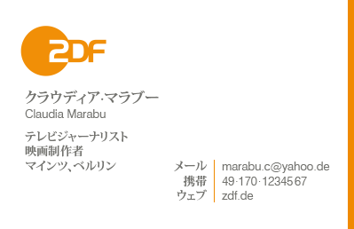 Japanese Business Card: Translation, Design, Print, Journalistin - id: 1642 | Team-Version 1