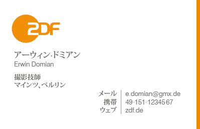 Japanese Business Card: Translation, Design, Print - id: 1642 | Team-Version 2