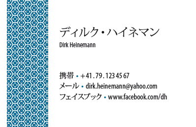 Japanese Business Card: Translation, Design, Print - id: 1644 |
