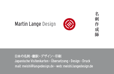 Japanese Business Card: Translation, Design, Print, Designer - id: 1645 |