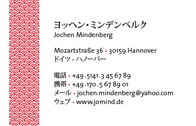 Japanese Business Card: Translation, Design, Print - id: 1647 |