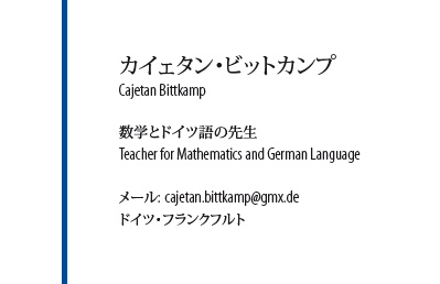 Japanese Business Card: Translation, Design, Print - id: 1648 | Partner-Version 1