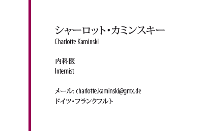 Japanese Business Card: Translation, Design, Print - id: 1648 | Partner-Version 2
