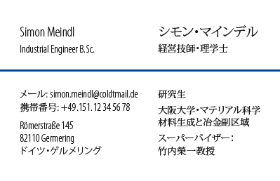 Japanese Business Card: Translation, Design, Print, Industrie-Ingenieur - id: 1649 |