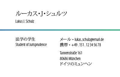 Japanese Business Card: Translation, Design, Print, Jurastudent - id: 1652 |