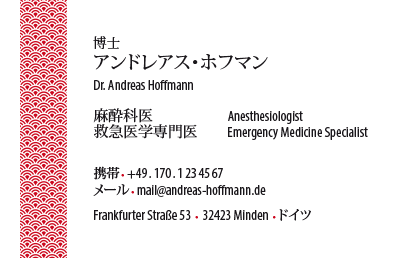 Japanese Business Card: Translation, Design, Print, Notfall-Mediziner, Anästhesist - id: 1654 |