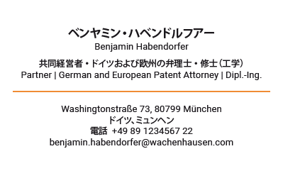 Japanese Business Card: Translation, Design, Print, Diplom Ingenieur - id: 1656 | Team-Version 1