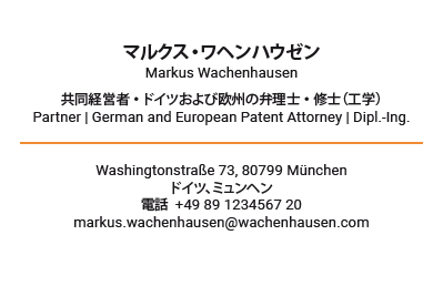 Japanese Business Card: Translation, Design, Print, Diplom Ingenieur - id: 1656 | Team-Version 2