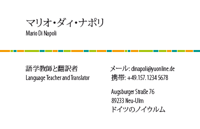 Japanese Business Card: Translation, Design, Print, Sprachlehrer, Übersetzer - id: 1658 | Farbvariante 1