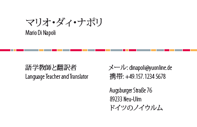 Japanese Business Card: Translation, Design, Print, Sprachlehrer, Übersetzer - id: 1658 | Farbvariante 2