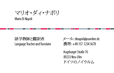 Japanese Business Card: Translation, Design, Print, Sprachlehrer, Übersetzer - id: 1658 | Farbvariante 3