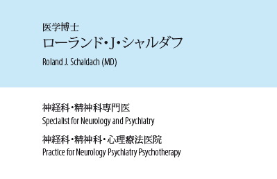 Japanese Business Card: Translation, Design, Print, Neurologe, Psychologe - id: 1659 | Frontside