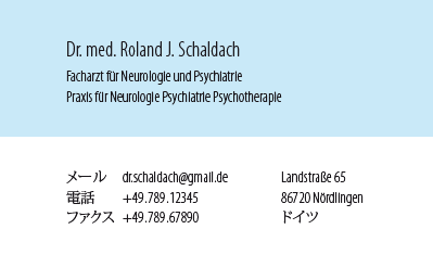 Japanese Business Card: Translation, Design, Print, Neurologe, Psychologe - id: 1659 | Backside