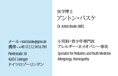 Japanese Business Card: Translation, Design, Print, Arzt, Kinderarzt, Allergologie, Homöopathie - id: 1661 |