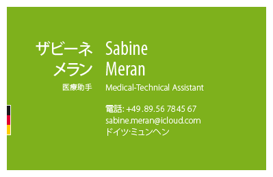 Japanese Business Card: Translation, Design, Print, Germany - id: 1665 |