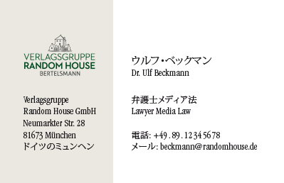 Japanese Business Card: Translation, Design, Print - id: 1666 | Team-Version 1