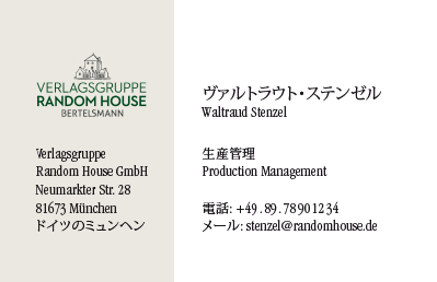 Japanese Business Card: Translation, Design, Print - id: 1666 | Team-Version 2