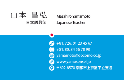 Japanese Business Card: Translation, Design, Print, Japanese Teacher - id: 1668 |