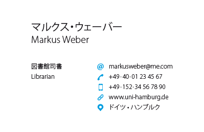 Japanese Business Card: Translation, Design, Print, Libraian - id: 1669 |