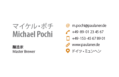 Japanese Business Card: Translation, Design, Print - id: 1670 |