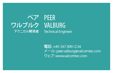 Japanese Business Card: Translation, Design, Print, Engineer - id: 1673 |