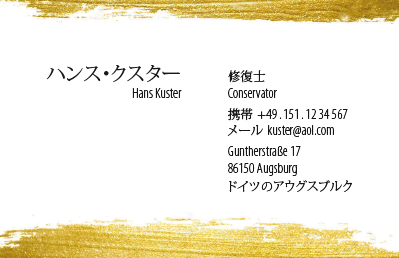 Japanese Business Card: Translation, Design, Print, Restaurator - id: 1642 |