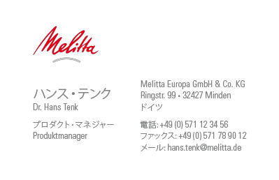 Japanese Business Card: Translation, Design, Print - id: 1675 |