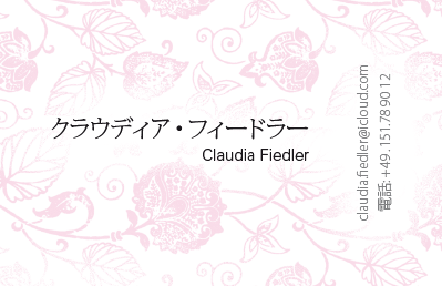 Japanese Business Card: Translation, Design, Print - id: 1678 | Partner-Version 2