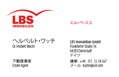 Japanese Business Card: Translation, Design, Print, Immobilien Makler - id: 1680 | Team-Version 1