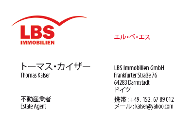 Japanese Business Card: Translation, Design, Print, Immobilien Makler - id: 1680 | Team-Version 2