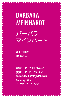 Japanese Business Card: Translation, Design, Print, Confectioner - id: 1684 |