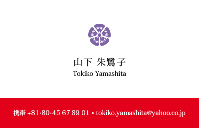 Japanese Business Card: Translation, Design, Print, Nobunaga Kamon - id: 1685 |
