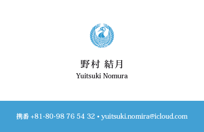 Japanese Business Card: Translation, Design, Print, Tsurumarumon, Kamon - id: 1686 |